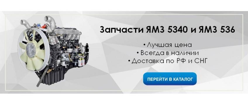 Запчасти ЯМЗ-5340 и ЯМЗ-536