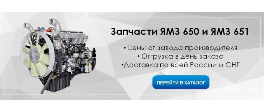 Запчасти ЯМЗ-650 и ЯМЗ-651